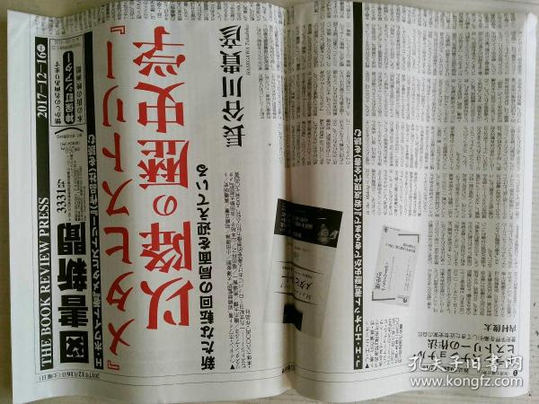 THE BOOK REVIEW PRESS  2017年12月16日 日文報紙  外文原版報紙