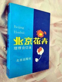 北京花卉:增修合订本1989一版一印790册