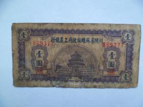 川陕省苏维埃政府工农银行壹圆(869377)