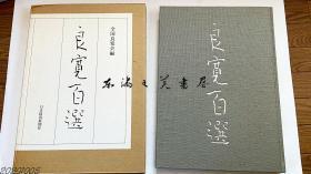 良宽百选/日本经济新闻社/1996年/全国良宽会/八开/净重1.94公斤