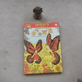 奋飞的蝴蝶..