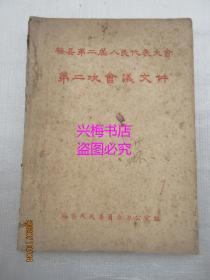 梅县第二届人民代表大会第二次会议文件(1957年)
