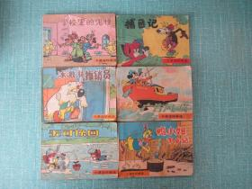 卡通连环画选 无可挽回 、鸭小姐下乡记 、米老鼠广告风波 、学校里的鬼怪 、捕匪记 、冰激凌推销员 6册合售