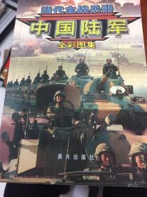 当代主战兵器·中国陆军全彩图集