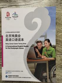 北京残奥会英语口语读本