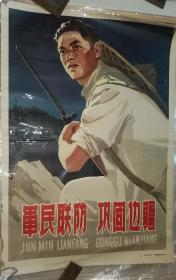 1962年解放军出版社《军民联防  巩固边防》宣传画(对开)