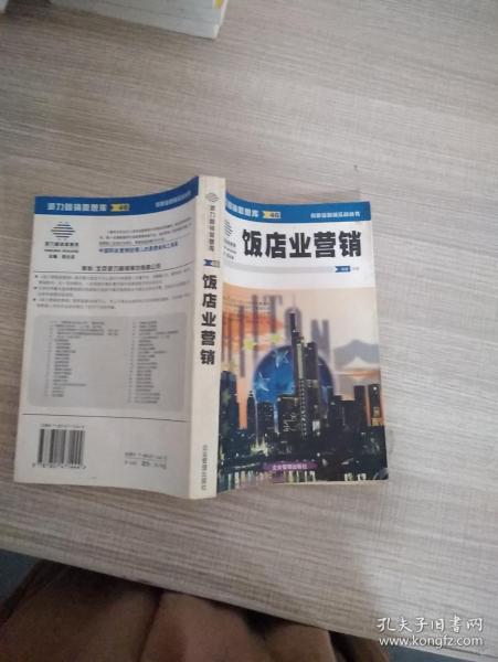 派力营销思想库46 饭店业营销