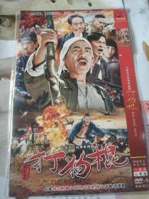打狗棍 DVD电视剧 杨志刚 巍子 高明