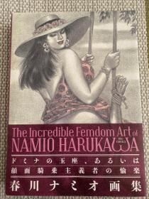 春川ナミオ签名本。 SM画集《ドミナの玉座、あるいは颜面骑乗主义者の愉楽》