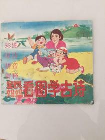 绘画本   跟妈妈看图学古诗(彩图原诗拼音解释)