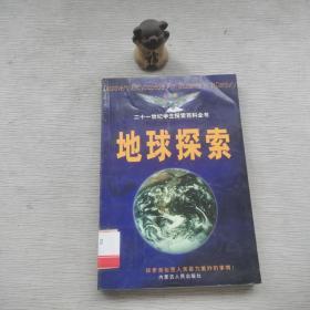 地球探索1