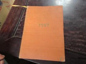 1957美术日记(32开布面精装本,品好,没用过>
