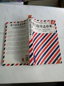 《我们台湾这些年:一个台湾青年写给13亿大陆同胞的一封家书》h5