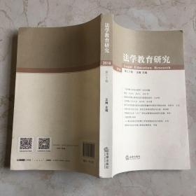 法學教育研究(2018 第二十卷)