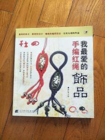 我最爱的手编红绳饰品