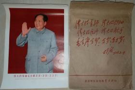 北京军**战友报社《毛主席,林副主席在党九代会上》(活页宣传画7张)