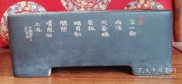 手工紫砂花盆(王維《山居秋暝》詩意)