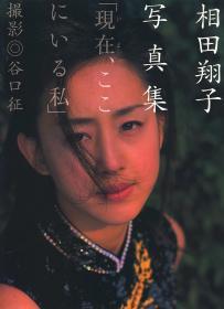 谷口征×相田翔子写真集「現在、ここにいる私」(此时此地的我)