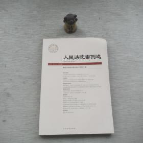 人民法院案例选(总第98辑)(2016年第4辑)