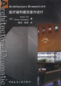 Architecture Dramatic丛书 医疗福利建筑室内设计 9787112124022 Ruriko Nii  Hitomi Umesawa 中国建筑工业出版社
