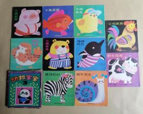 动物宝宝丛书  第三集 10册全