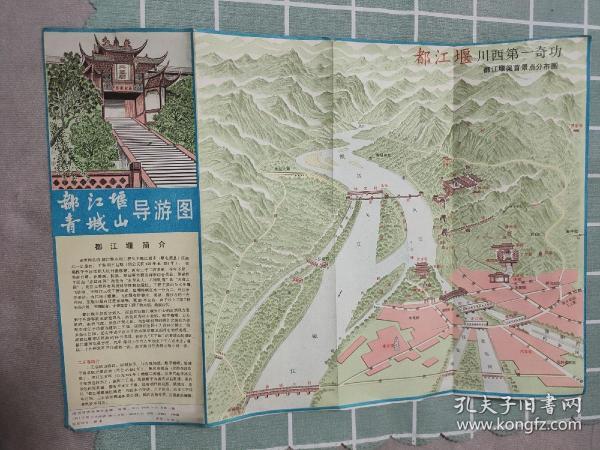 都江堰青城山导游图