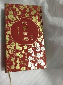 故宫日历福寿版二0二0版