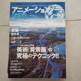 动画笔记no. 5 特集美术背景画 研究 日文