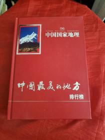 中国最美的地方 排行榜 中国国家地理