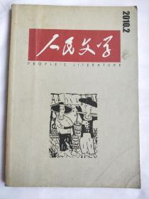 人民文学2010.2