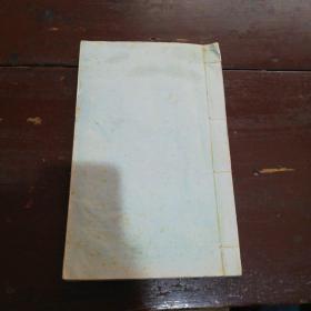 空白印谱本子