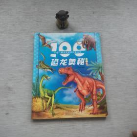 100恐龙奥秘