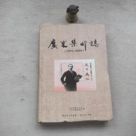 广东集邮志. 1995~2009