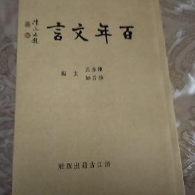 《百年文言》(五星好书,库存最后几本)