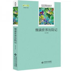 细菌世界历险记 语文新课标必读丛书 中小学生必读名著