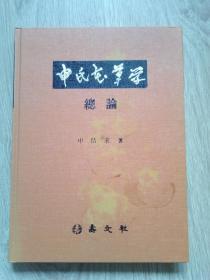 (韩文)申氏本草学 总论(十六开 精装本)