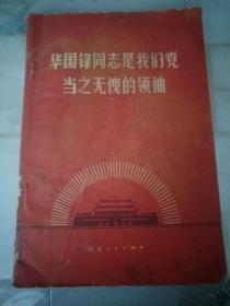 华国锋同志是我党当之无愧的领袖