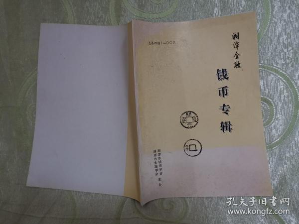 湘潭金融  —  錢幣專輯(2003年 總第4期  ③)