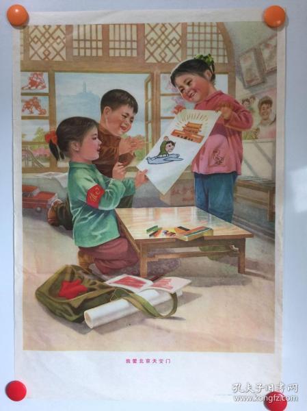 70年代年画——我爱北京天安门