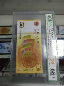 保粹評級68分七十周年紀念鈔155154888