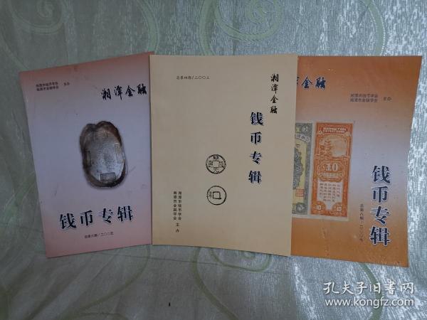 湘潭金融  —  錢幣專輯(2003年 總第4期  + 2005年 總第6期 + 2007年 總第8期  ⑤)三冊合售