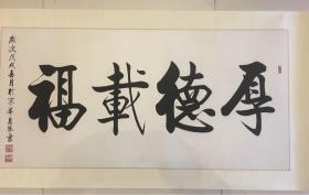 著名評劇表演藝術家戴月琴書法(保真)