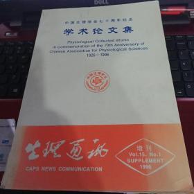 中國生理學會七十周年紀念 學術論文集  1926-1996