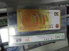 保粹評級幣68分七十周年紀念鈔135403222