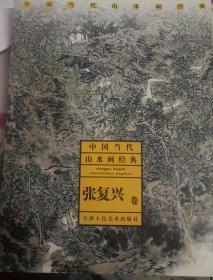 中國當代山水畫經典.張復興卷
