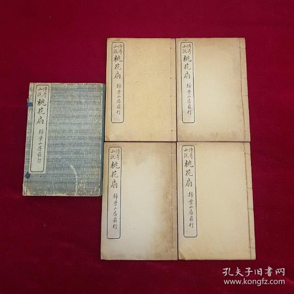 罕见!1921年 扫叶山房《桃花扇》一函四册全 带原函 近全品