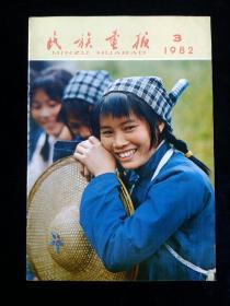 民族畫報1982,3