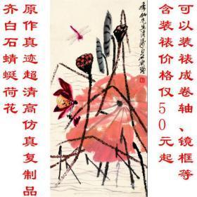 齐白石蜻蜓荷花 复制品 艺术微喷画芯 可装裱 画框竖幅立轴3131