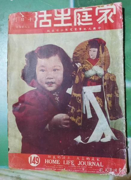 民國舊雜志《家庭生活》149期