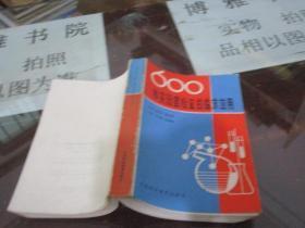 600種實驗室檢查的臨床應用   5-1號